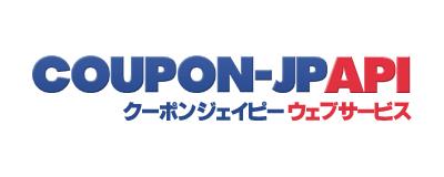 クーポンJP API
